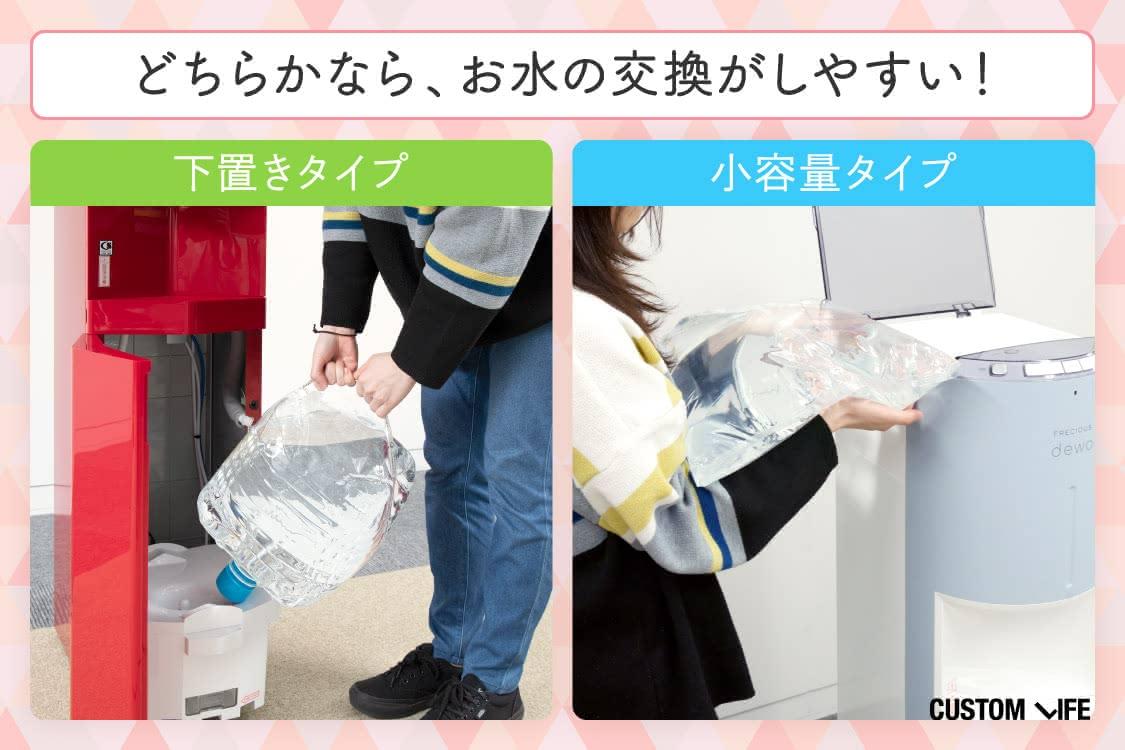 下置きか少容量タイプならお水の交換がしやすい!
