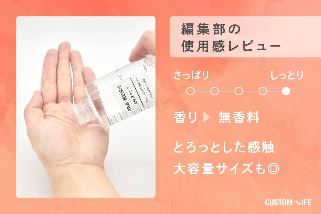 無印良品、敏感肌 化粧水