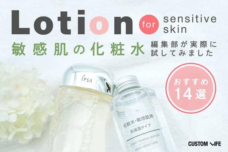 敏感肌向け化粧水の記事を読む