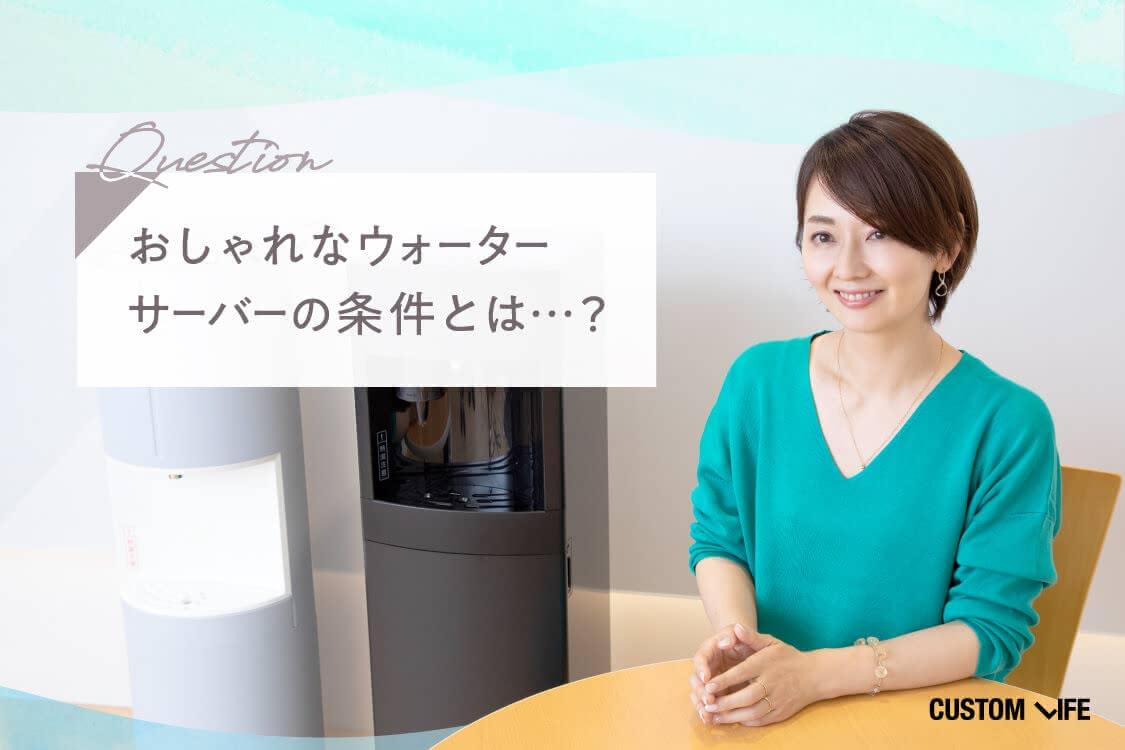 MAKOさんにインタビュー!「おしゃれなウォーターサーバーの条件とは…?」