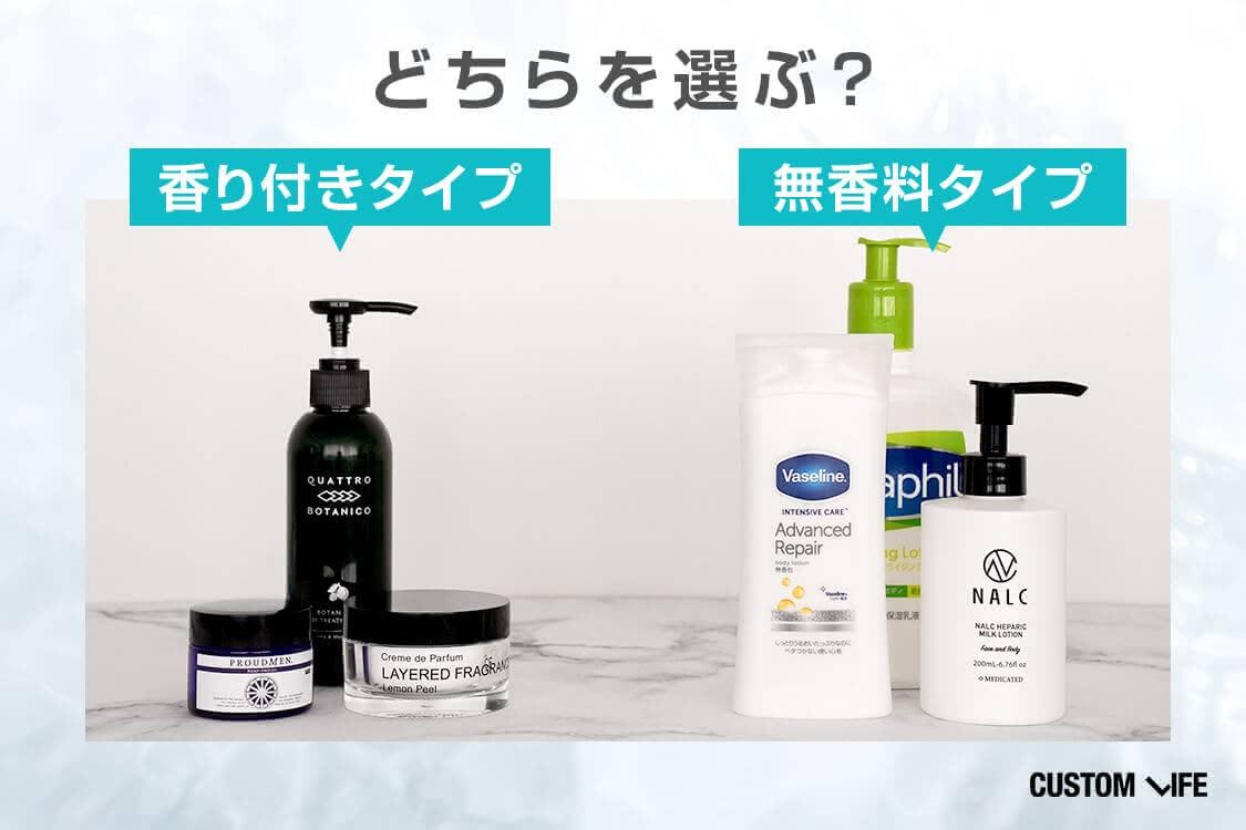 香り付きタイプ、無香料タイプ、どちらを選ぶ?