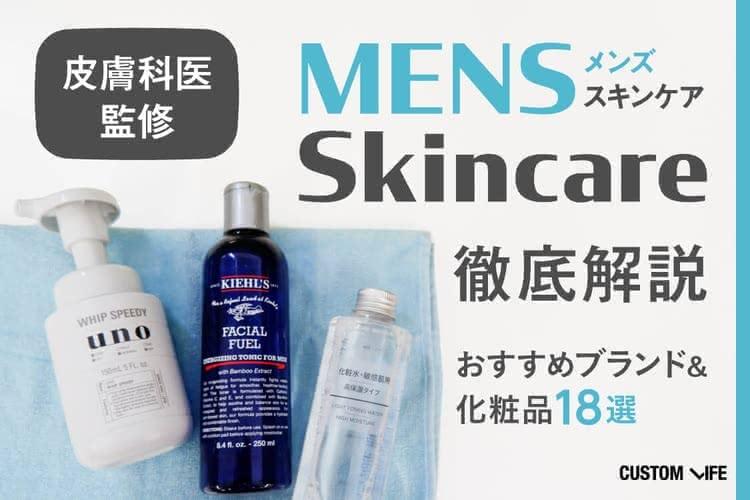 メンズ, 化粧水,おすすめ,人気,ランキング