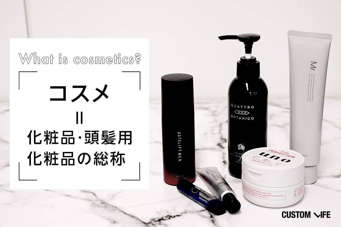コスメ=化粧品・頭髪用化粧品の総称