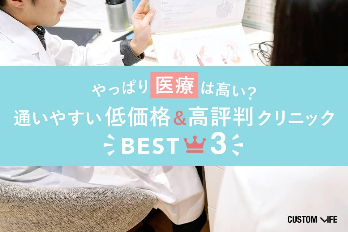 やっぱり医療は高い?通いやすい低価格&高評価クリニックベスト3