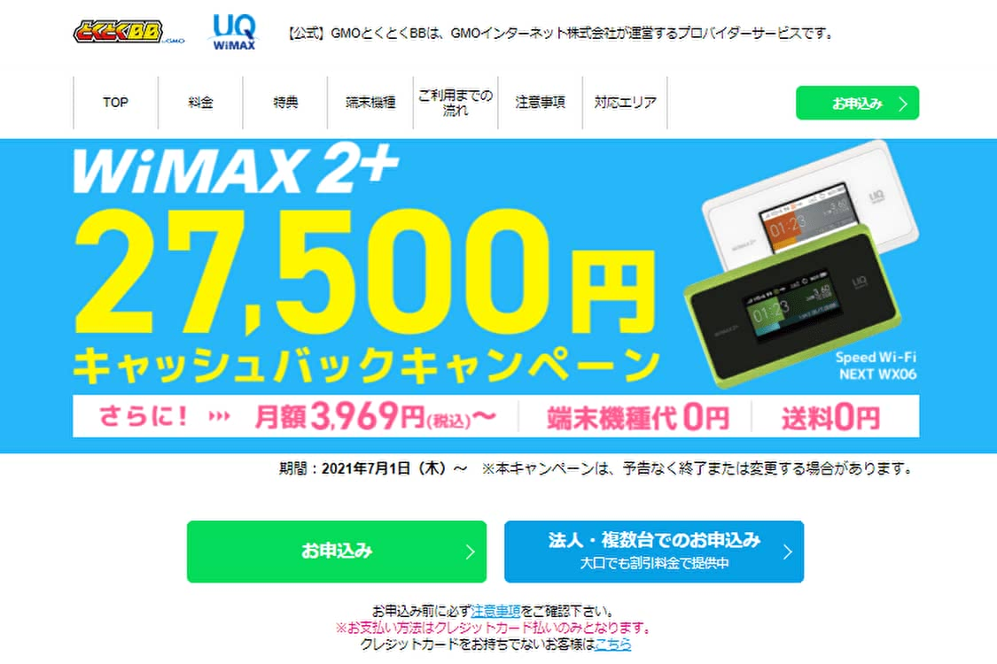 wimax,キャッシュバック