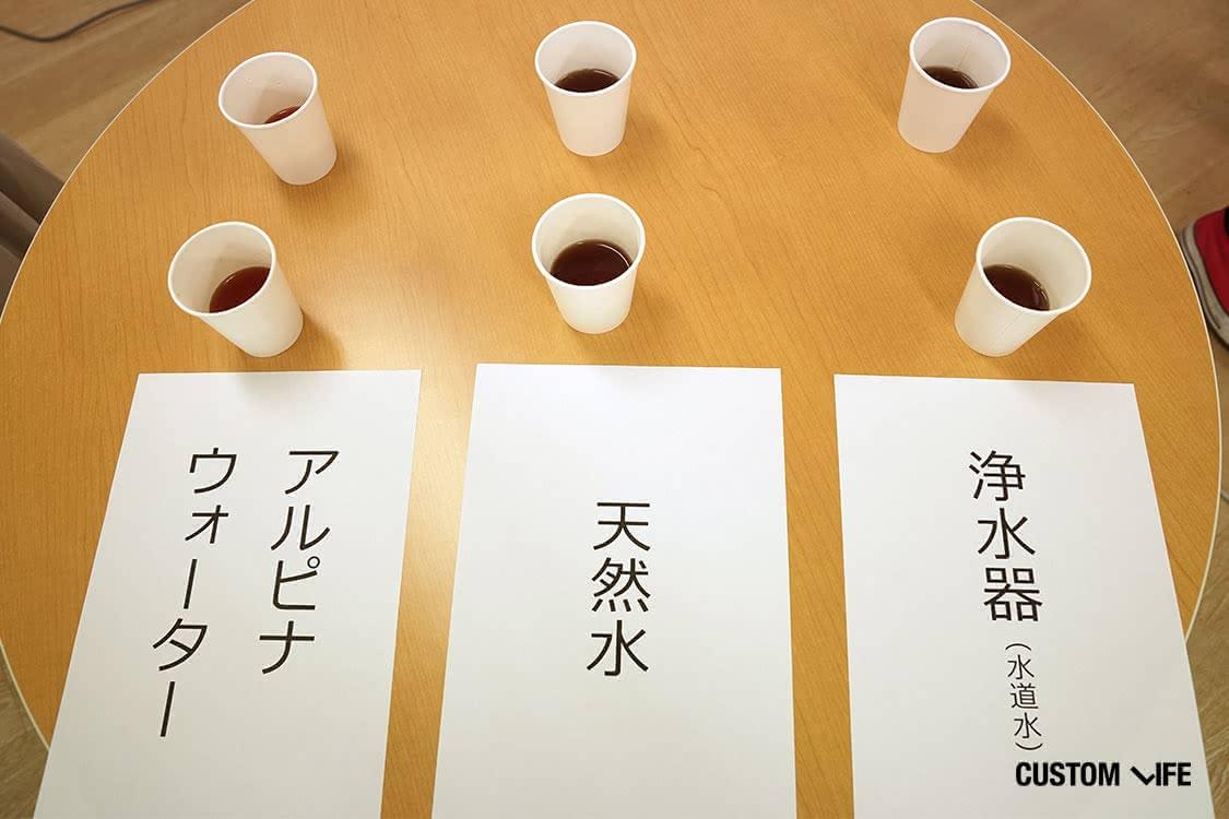 お茶・コーヒーでも味を比較