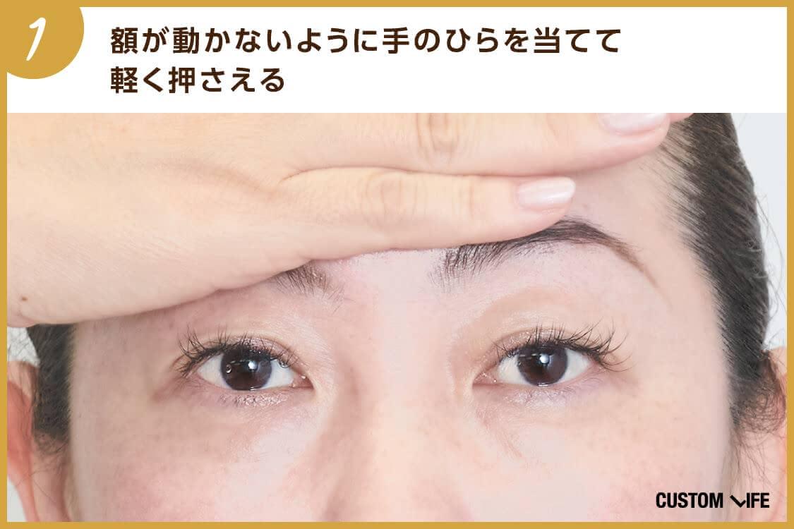 目の見開きエクササイズのやり方