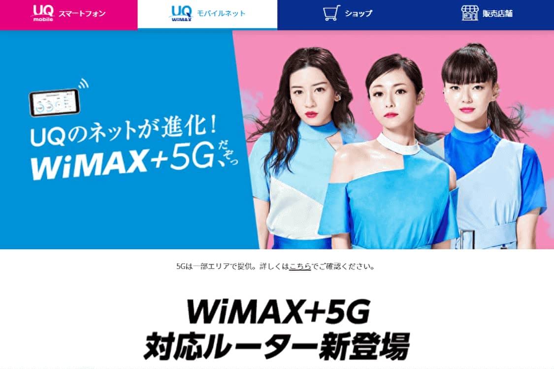 WiMAX 最安
