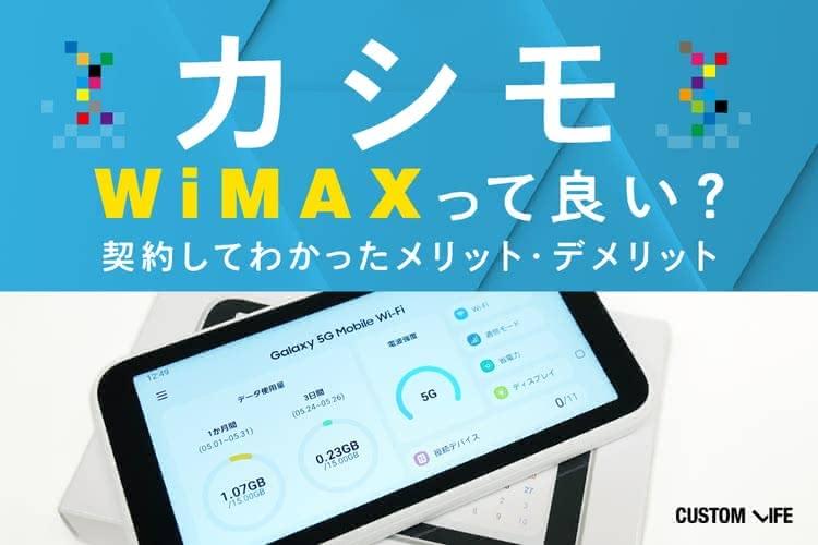 gmo,wimax