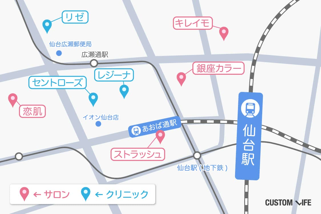 仙台駅周辺の脱毛店マップ
