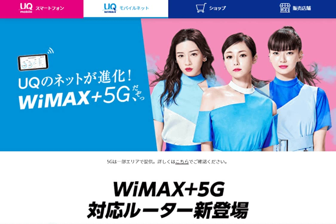 ポケットWiFi WiMAX