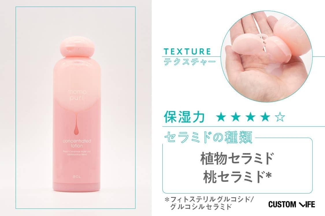 セラミド化粧水商品画像