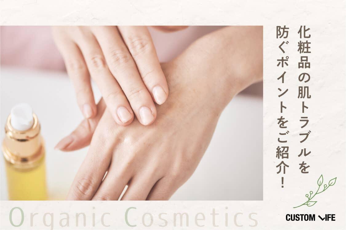 化粧品の肌トラブルを防ぐポイントをご紹介!