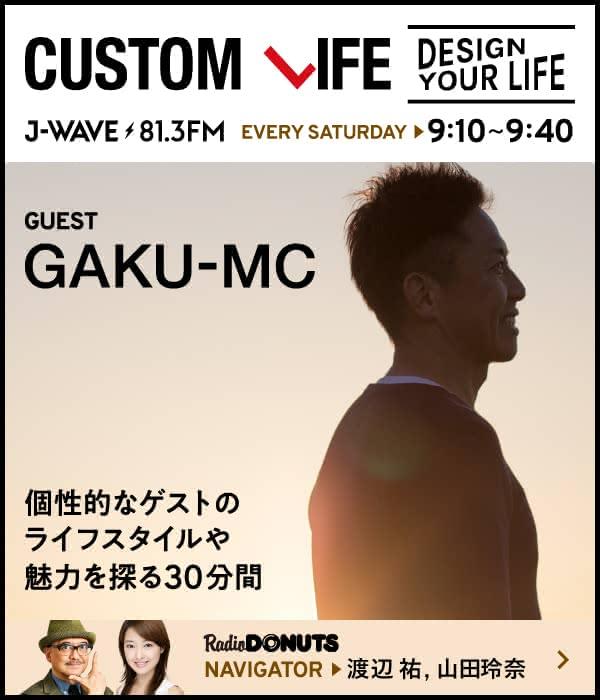 ラジオドーナツゲスト・GAKU-MCさん