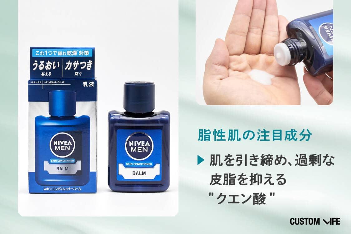 """脂性肌の注目成分「肌を引き締め、過剰な皮脂を抑える""""クエン酸""""」"""