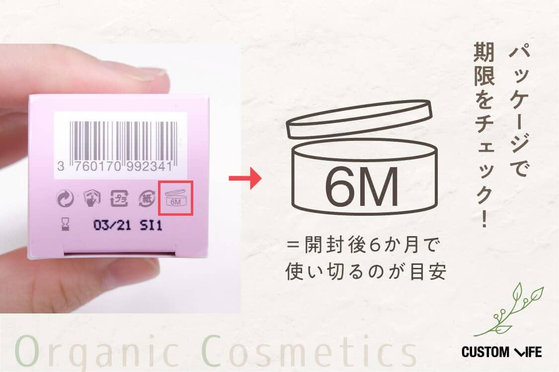 パッケージで期限をチェック!6M=開封後6か月に使い切るのが目安