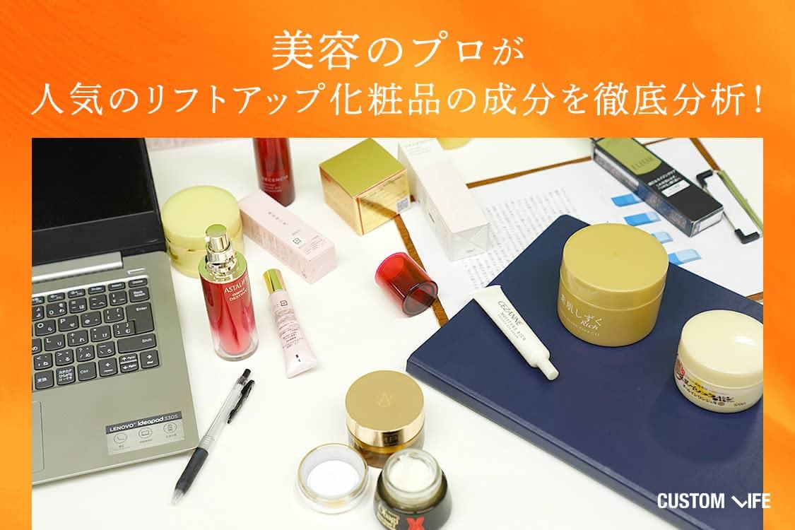 美容のプロが人気のリフトアップ化粧品の成分を徹底分析!