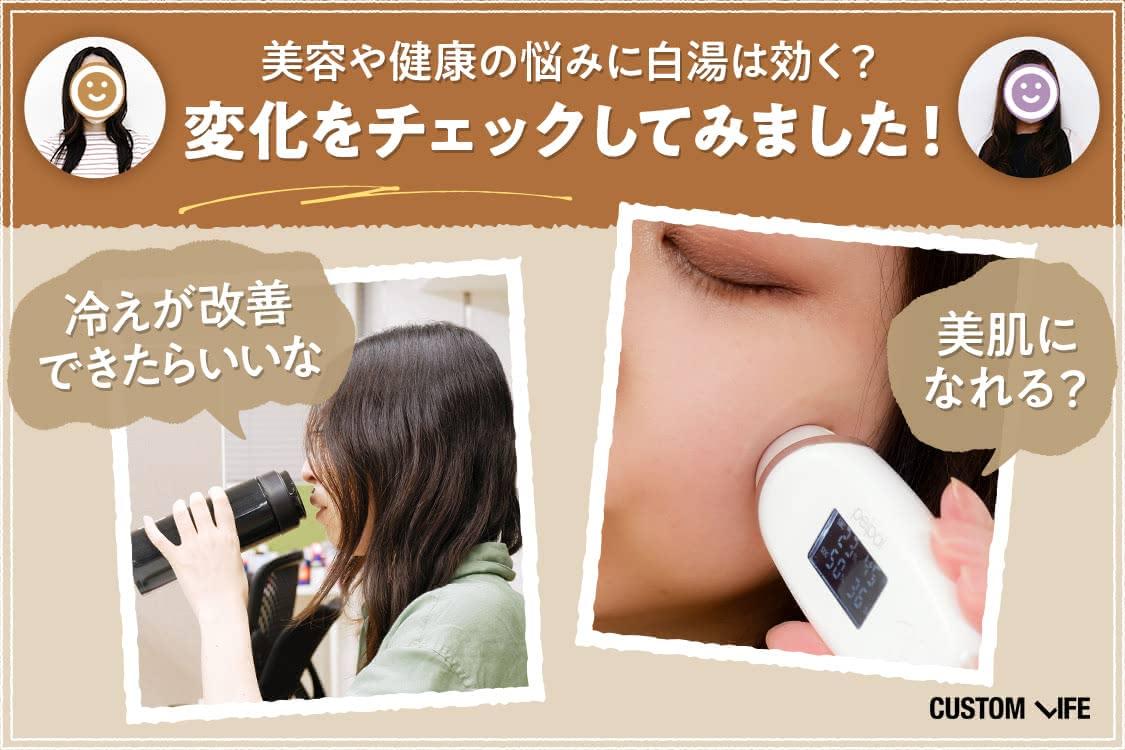 美容や健康の悩みに白湯は効く?変化をチェックしました