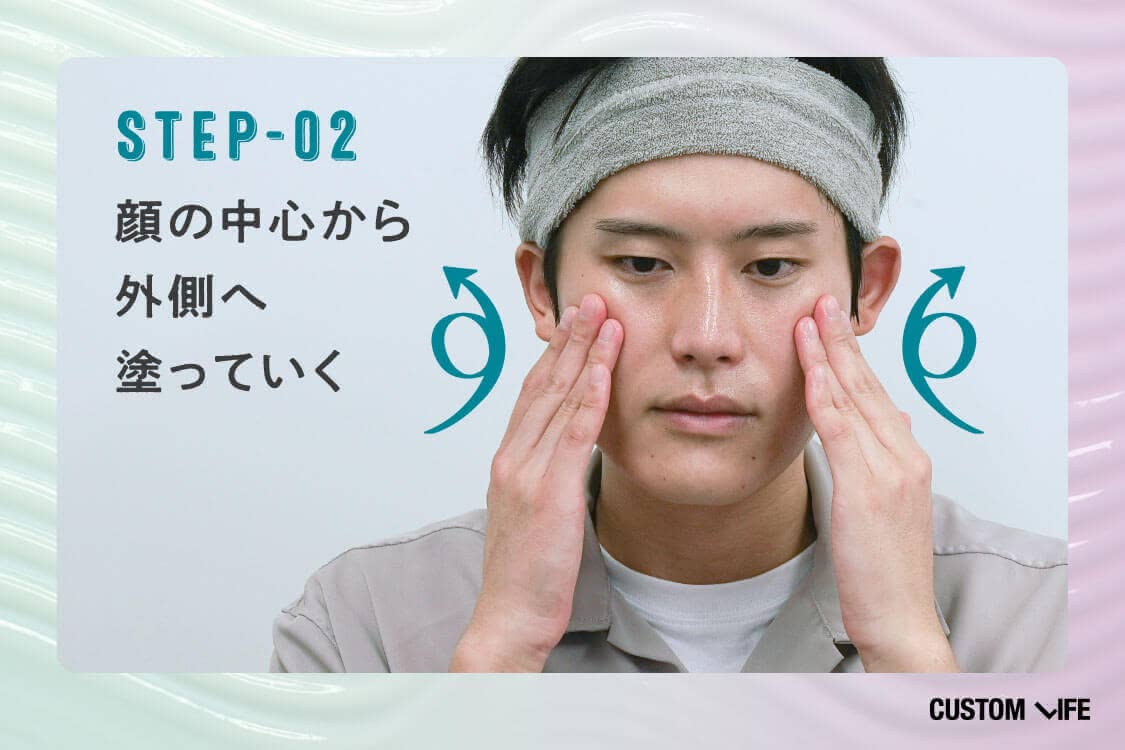STEP02:顔の中心から外側へ塗っていく