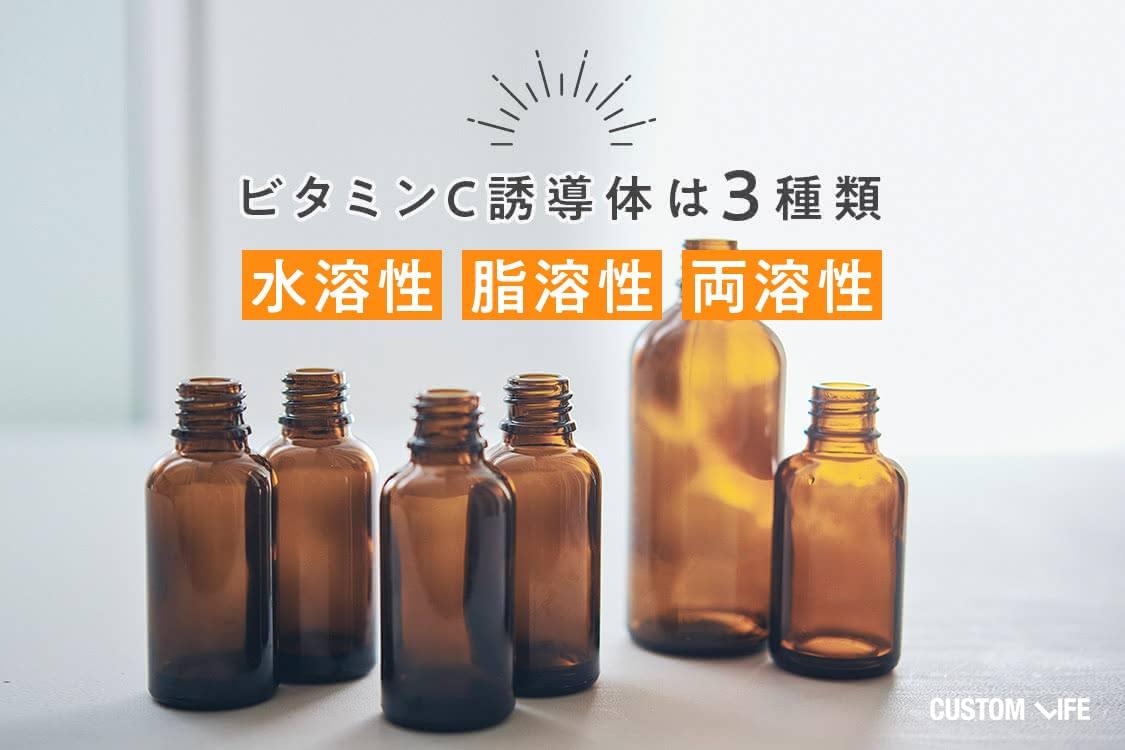 ビタミンC誘導体は、水溶性・脂溶性・両溶性の3種類