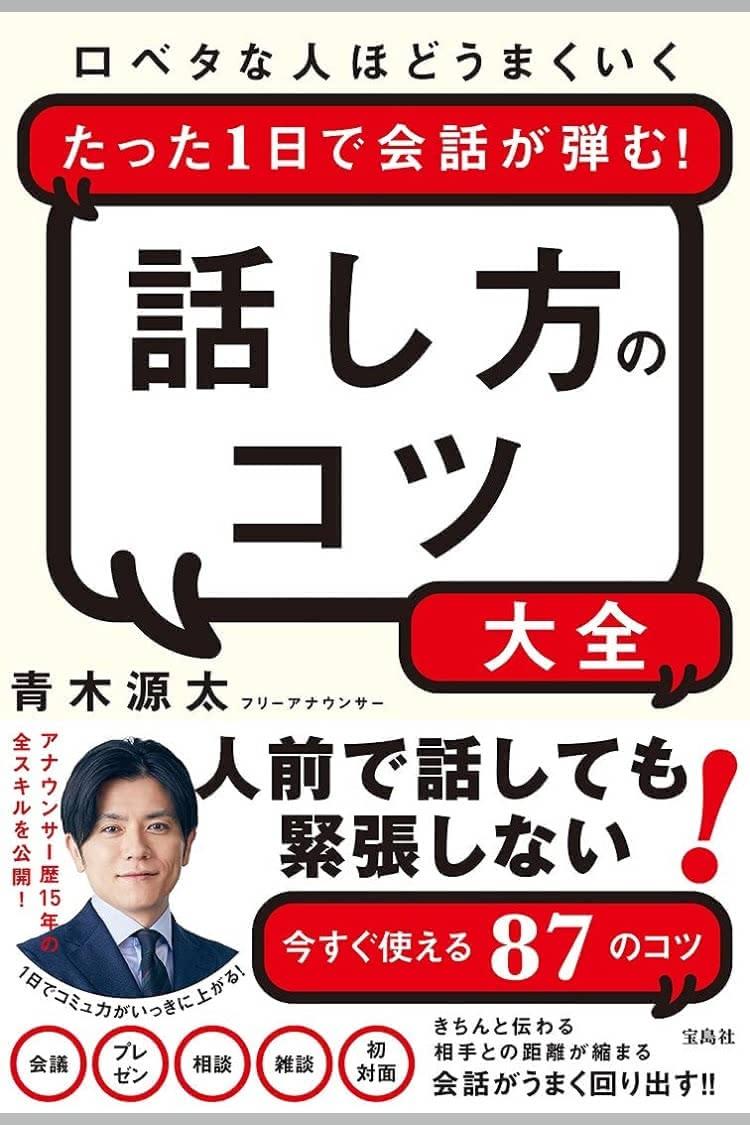 著書:青木源太「口ベタな人ほどうまくいく たった1日で会話が弾む! 話し方のコツ大全」