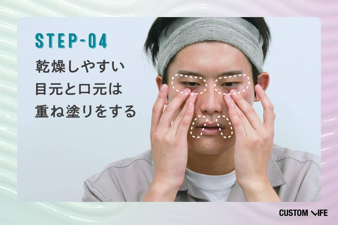 STEP04:乾燥しやすい目元と口元は重ね塗りをする