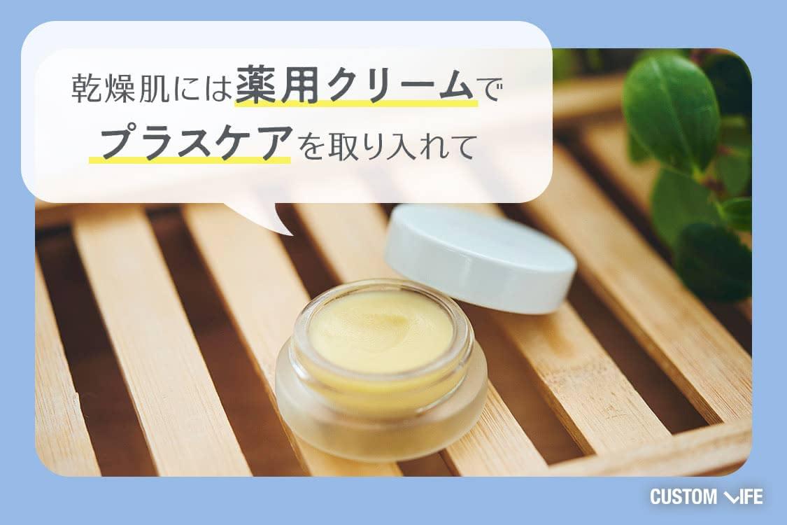 乾燥肌には薬用クリームでプラスケアを取り入れて