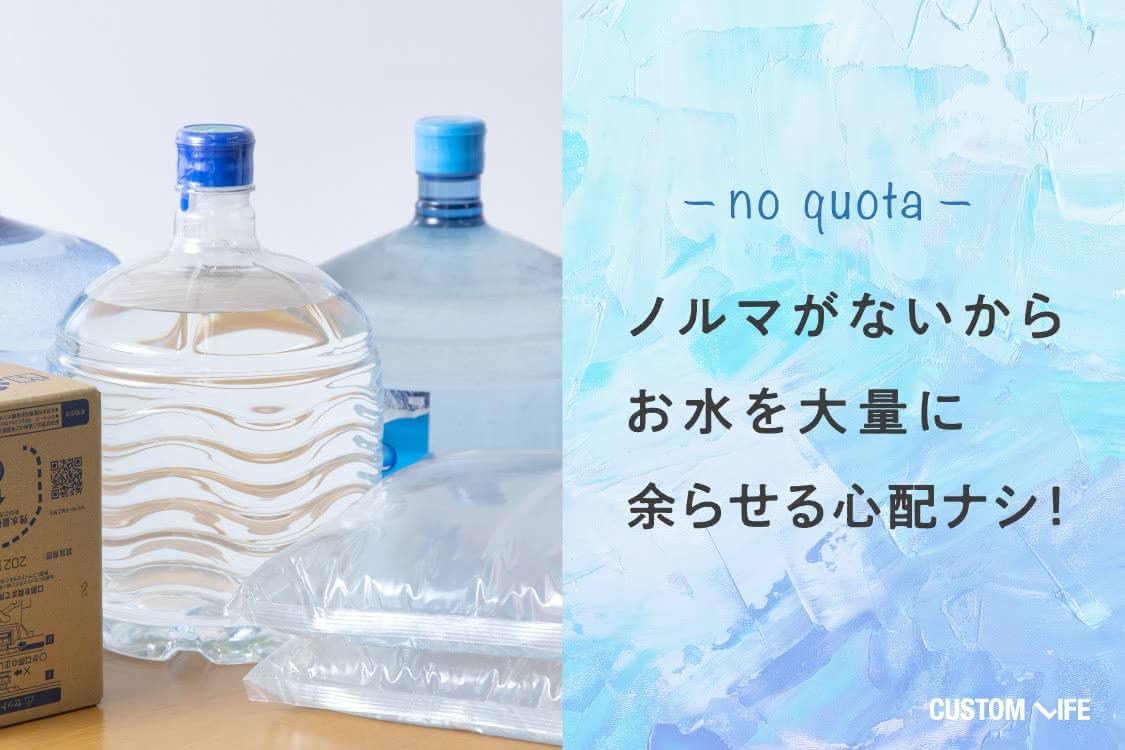 アクアクララはお水の注文ノルマなし