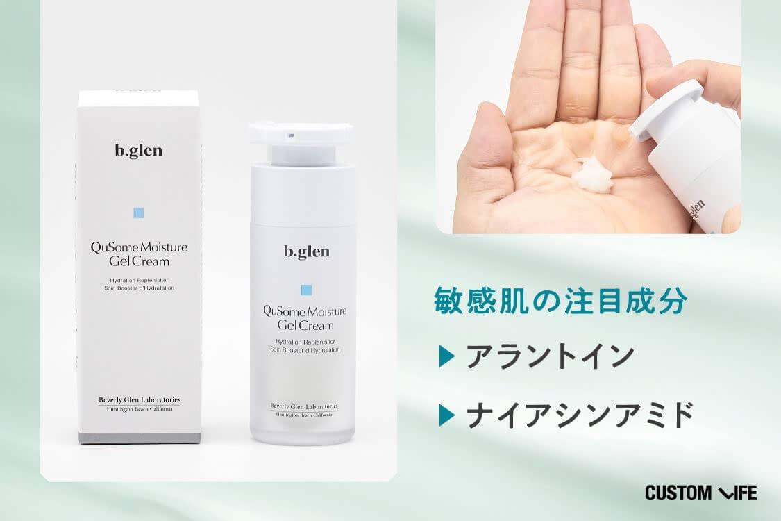 敏感肌の注目成分「アラントイン」「ナイアシンアミド」