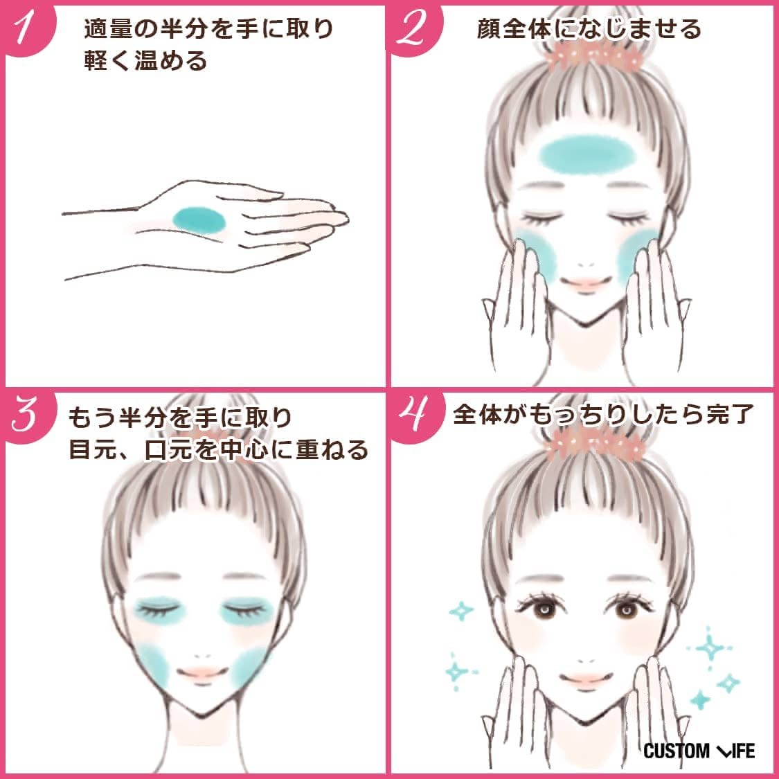 混合肌 化粧水