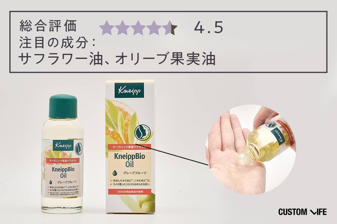 総合評価:4.5 注目の成分:サフラワー油、オリーブ果実油