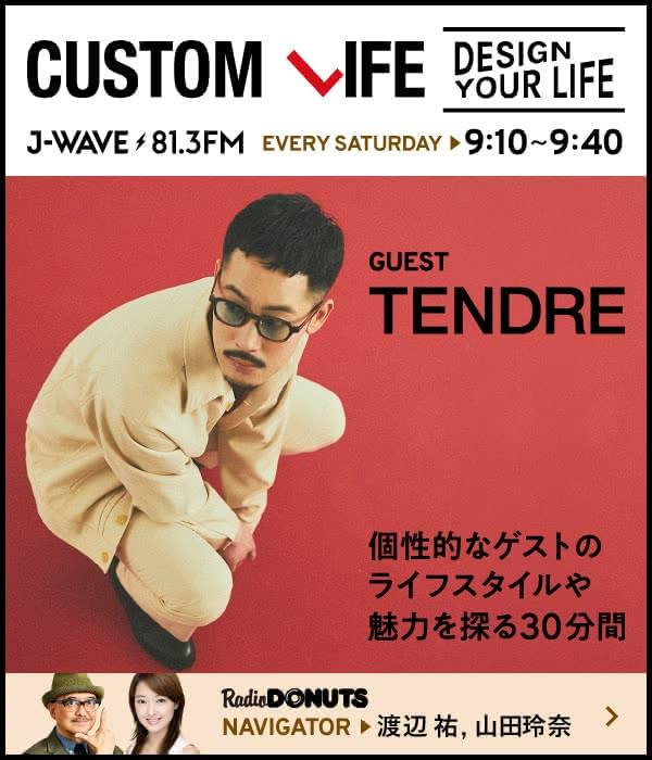 ラジオドーナツゲスト・TENDREさん