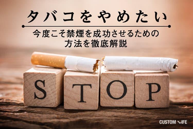 眠く なる 禁煙