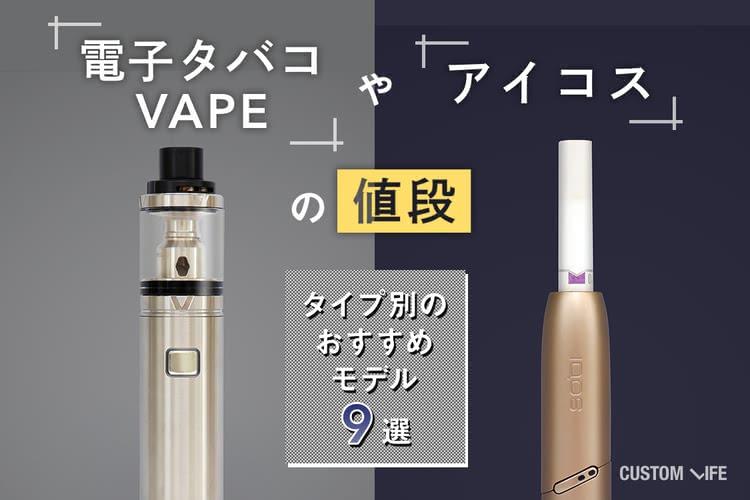 電子タバコおすすめ ニコチンなし!おすすめの電子タバコ15選*人気商品を比較