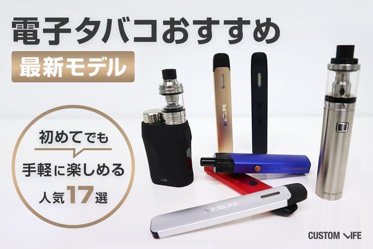 ローランド 電子 タバコ