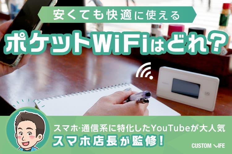 WiMAX,無制限