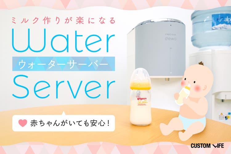 赤ちゃんのいるご家庭向けのウォーターサーバー
